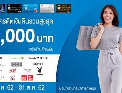 บัตรเครดิต TMB เอาใจคนรักแฟชั่นให้ช้อปปิ้งสินค้าแบรนด์ดัง รับเครดิตเงินคืนสูงสุด 9,000 บาท 14 -