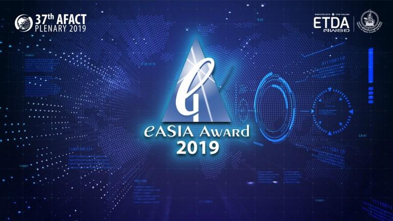 สำนักงานพัฒนาธุรกรรมทางอิเล็กทรอนิกส์ หรือ ETDA ชวนเข้าร่วมพิธีประกาศรางวัลการประกวด eASIA Awards 2019 13 -