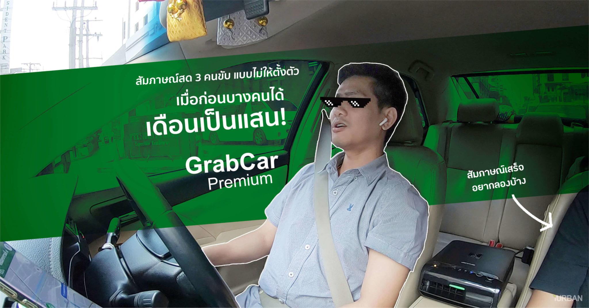 GrabCar Premium ทำเงินไม่ใช่เล่น! สัมภาษณ์สด 3 คนขับจริงแบบไม่ตั้งตัวบน Camry, Teana และ Starex! 13 - driver