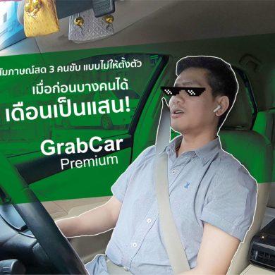 GrabCar Premium ทำเงินไม่ใช่เล่น! สัมภาษณ์สด 3 คนขับจริงแบบไม่ตั้งตัวบน Camry, Teana และ Starex! 88 - driver