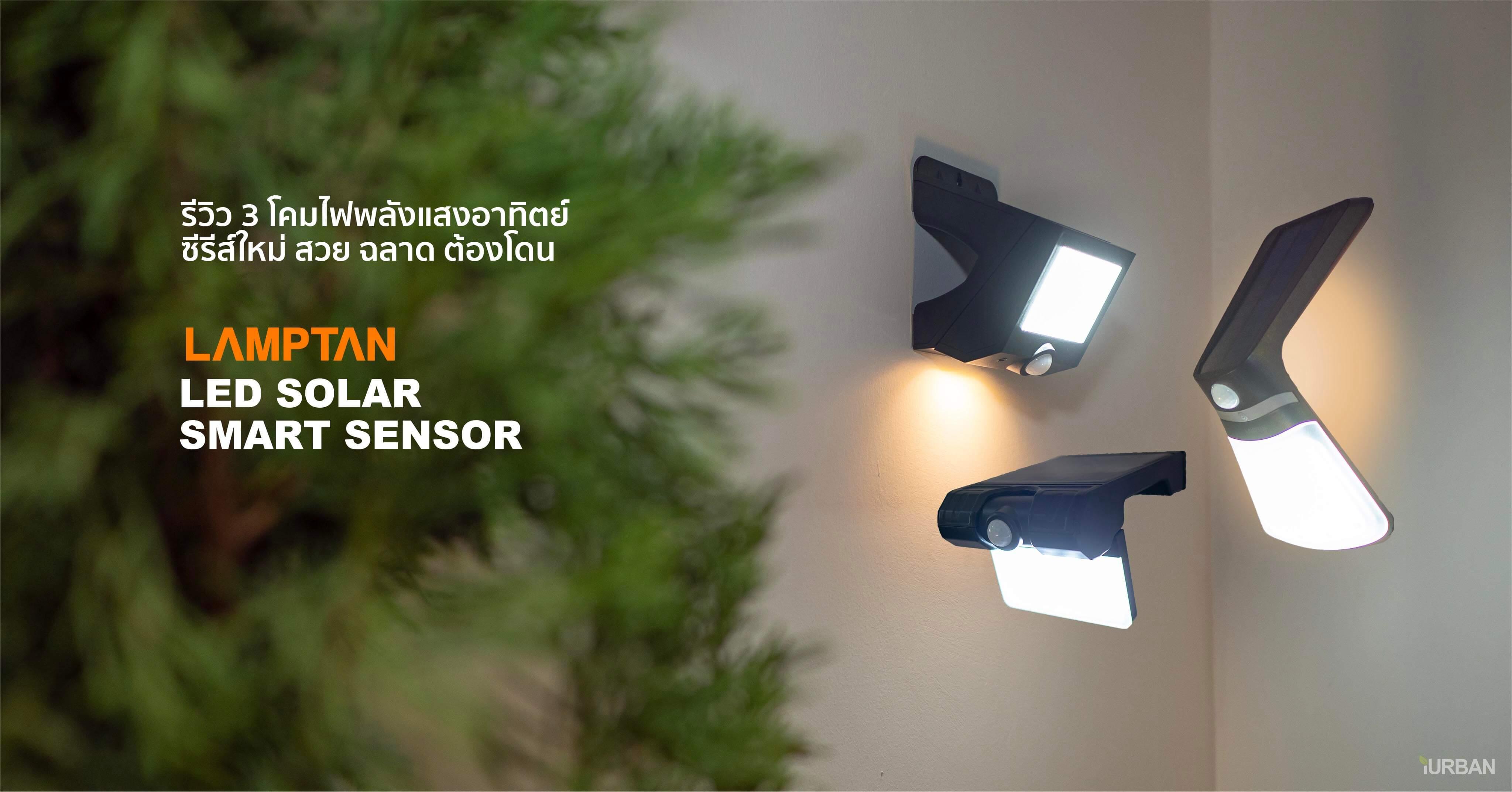 รีวิว 3 โคมไฟพลังงานแสงอาทิตย์ LAMPTAN LED SOLAR SMART SENSOR พร้อมฟังก์ชันใหม่ 2020 13 - cover
