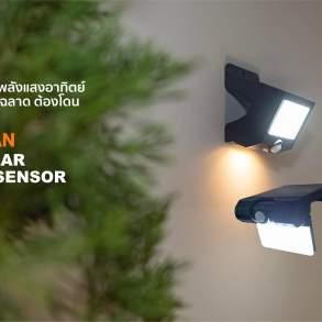 รีวิว 3 โคมไฟพลังงานแสงอาทิตย์ LAMPTAN LED SOLAR SMART SENSOR พร้อมฟังก์ชันใหม่ 2020 18 - cover