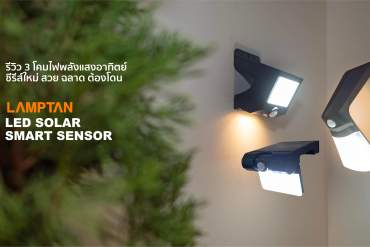 รีวิว 3 โคมไฟพลังงานแสงอาทิตย์ LAMPTAN LED SOLAR SMART SENSOR พร้อมฟังก์ชันใหม่ 2020 12 - cover