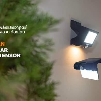 รีวิว 3 โคมไฟพลังงานแสงอาทิตย์ LAMPTAN LED SOLAR SMART SENSOR พร้อมฟังก์ชันใหม่ 2020 16 - cover