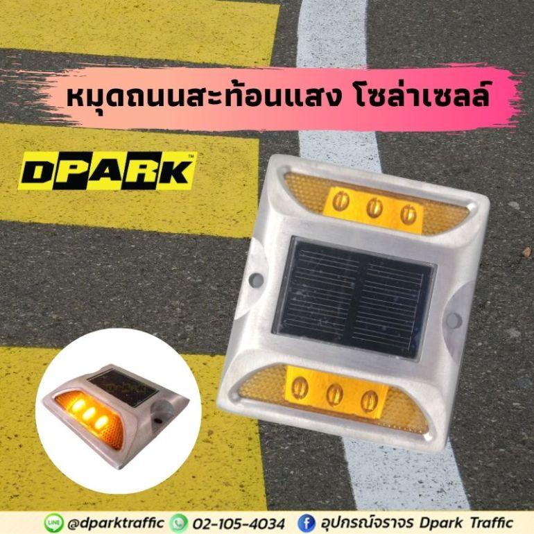 หมุดถนนสะท้อนแสง Dpark สีเหลือง LED 6 ดวง 13 -