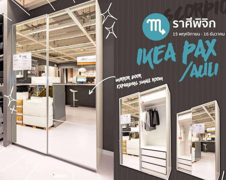 ราศีของคุณเหมาะกับแบบตู้เสื้อผ้า IKEA PAX ชุดไหนใช้เฮง เอ๊าาา นี่วิเคราะห์จริงจังนะ 32 - Bedroom