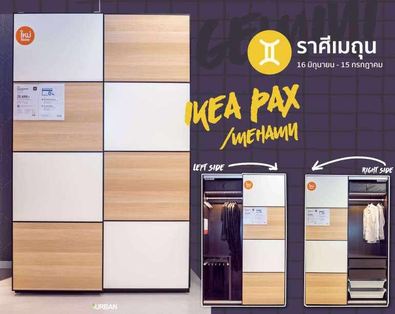 ราศีของคุณเหมาะกับแบบตู้เสื้อผ้า IKEA PAX ชุดไหนใช้เฮง เอ๊าาา นี่วิเคราะห์จริงจังนะ 24 - Bedroom