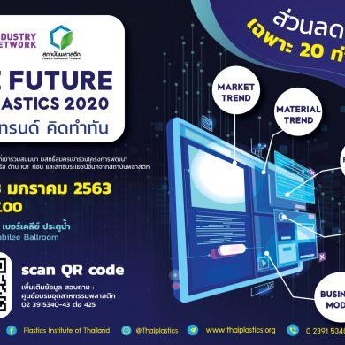 """The Future of plastics 2020 รู้ทันเทรนด์ คิดทำทัน"" 15 -"