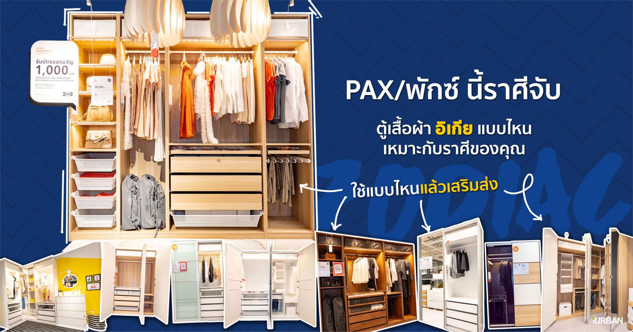 ราศีของคุณเหมาะกับแบบตู้เสื้อผ้า IKEA PAX ชุดไหนใช้เฮง เอ๊าาา นี่วิเคราะห์จริงจังนะ 13 - Bedroom