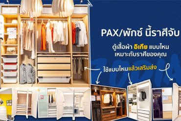 ราศีของคุณเหมาะกับแบบตู้เสื้อผ้า IKEA PAX ชุดไหนใช้เฮง เอ๊าาา นี่วิเคราะห์จริงจังนะ 61 - Bedroom