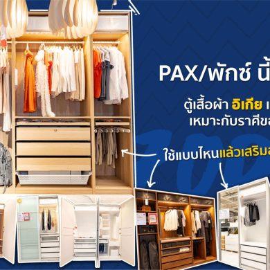 ราศีของคุณเหมาะกับแบบตู้เสื้อผ้า IKEA PAX ชุดไหนใช้เฮง เอ๊าาา นี่วิเคราะห์จริงจังนะ 31 - Bedroom