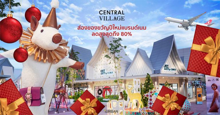 ส่อง Central Village ของขวัญปีใหม่แบรนด์ดีจัดโปรทุก Outlet 13 - Central Village