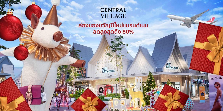 ส่อง Central Village ของขวัญปีใหม่แบรนด์ดีจัดโปรทุก Outlet 16 - Central Village