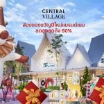 ส่อง Central Village ของขวัญปีใหม่แบรนด์ดีจัดโปรทุก Outlet 21 - Central Village
