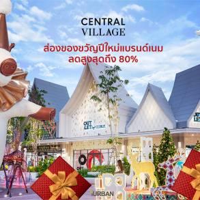 ส่อง Central Village ของขวัญปีใหม่แบรนด์ดีจัดโปรทุก Outlet 15 - Central Village