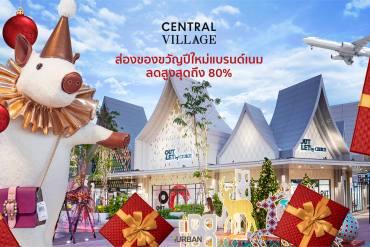 ส่อง Central Village ของขวัญปีใหม่แบรนด์ดีจัดโปรทุก Outlet 1 - House and Garden