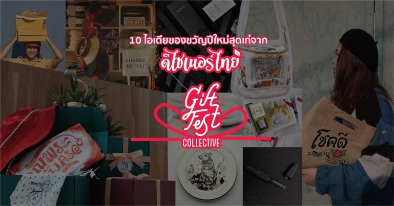 10 ไอเดียของขวัญปีใหม่ เก๋ๆ จาก COLLECTIVE GIFT FEST 2020 13 - Gift