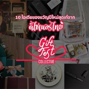 10 ไอเดียของขวัญปีใหม่ เก๋ๆ จาก COLLECTIVE GIFT FEST 2020 14 - Gift