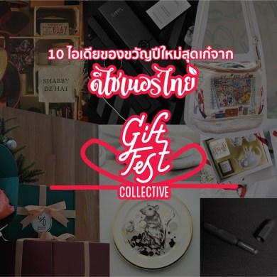 10 ไอเดียของขวัญปีใหม่ เก๋ๆ จาก COLLECTIVE GIFT FEST 2020 24 - Gift