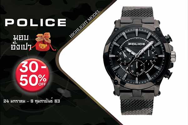 นาฬิกา POLICE TAMAN สไตล์แอดเวนเจอร์ รับตรุษจีน 13 -