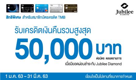 บัตรเครดิต TMB ให้ผู้ที่ชื่นชอบในความงามของเพชร เป็นเจ้าของได้อย่างคุ้มค่า พร้อมรับเครดิตเงินคืนรวมสูงสุด 50,000 บาท 13 -