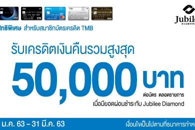 บัตรเครดิต TMB ให้ผู้ที่ชื่นชอบในความงามของเพชร เป็นเจ้าของได้อย่างคุ้มค่า พร้อมรับเครดิตเงินคืนรวมสูงสุด 50,000 บาท 16 -