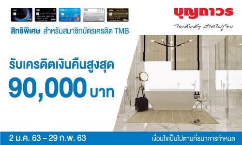 บัตรเครดิต TMB ร่วมกับ บุญถาวร ทุกสาขา มอบเครดิตเงินคืนสูงสุด 90,000 บาท 13 -