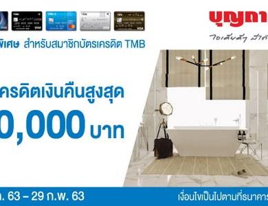บัตรเครดิต TMB ร่วมกับ บุญถาวร ทุกสาขา มอบเครดิตเงินคืนสูงสุด 90,000 บาท 15 -
