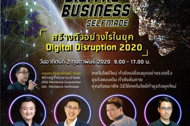 """สร้างตัวอย่างไรในยุค Digital Disruption 2020? หาคำตอบได้ในงาน """"Digital Business Selfmade"""" 13 - digital"""