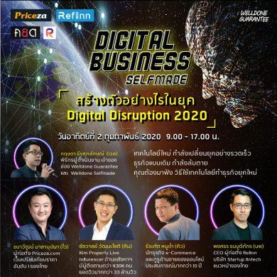 """สร้างตัวอย่างไรในยุค Digital Disruption 2020? หาคำตอบได้ในงาน """"Digital Business Selfmade"""" 15 - Business"""