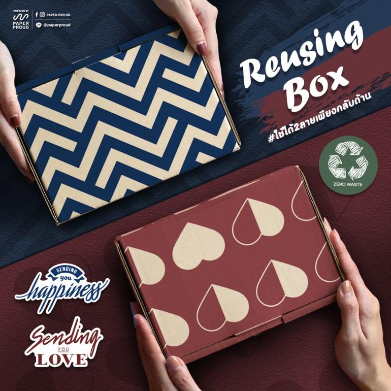 "Paper Proud ผลิต กล่อง ""Reusing Box"" มาในคอนเซปท์เก๋ ""กลับด้าน"" 13 -"