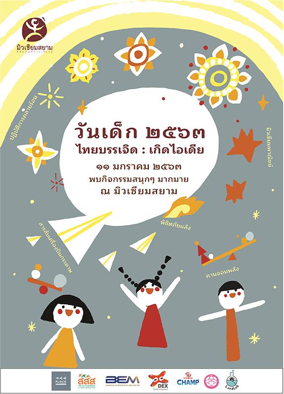 """มิวเซียมสยามชวนหนูน้อยนักประดิษฐ์คิดแบบไทย ร่วมกิจกรรมวันเด็ก ตอน """"ไทยบรรเจิด : เกิดไอเดีย"""" 13 -"""