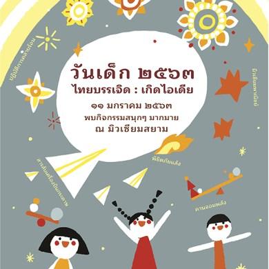 """มิวเซียมสยามชวนหนูน้อยนักประดิษฐ์คิดแบบไทย ร่วมกิจกรรมวันเด็ก ตอน """"ไทยบรรเจิด : เกิดไอเดีย"""" 16 -"""