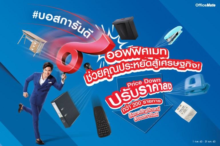 """ออฟฟิศเมท อาสาพาธุรกิจไทยประหยัดสู้เศรษฐกิจ!!! ปรับลดราคาสินค้าจำเป็น """"ถูกลงกว่าเดิม"""" สังเกตสัญลักษณ์ #บอสการันตี #ออฟฟิศเมทการันตี 13 -"""