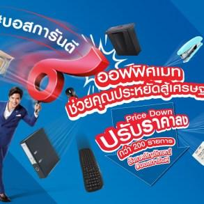 """ออฟฟิศเมท อาสาพาธุรกิจไทยประหยัดสู้เศรษฐกิจ!!! ปรับลดราคาสินค้าจำเป็น """"ถูกลงกว่าเดิม"""" สังเกตสัญลักษณ์ #บอสการันตี #ออฟฟิศเมทการันตี 16 -"""