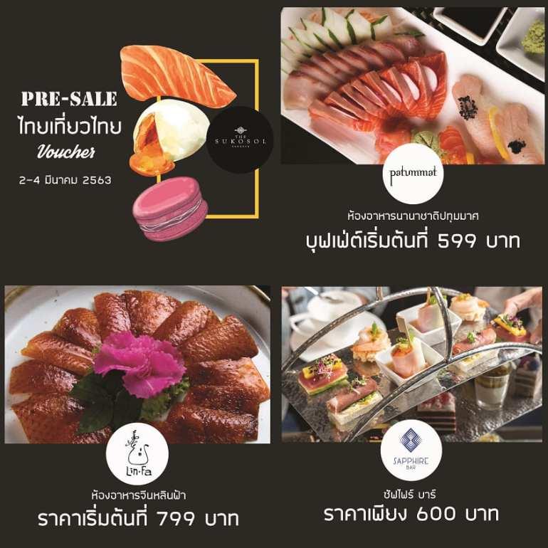 𝗣𝗥𝗘-𝗦𝗔𝗟𝗘 วอชเชอร์ ไทยเที่ยวไทย ราคาดี๊ดี...ที่ไม่ต้องไปงานไทยเที่ยวไทยก็ซื้อได้ 13 -