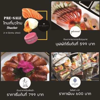 𝗣𝗥𝗘-𝗦𝗔𝗟𝗘 วอชเชอร์ ไทยเที่ยวไทย ราคาดี๊ดี...ที่ไม่ต้องไปงานไทยเที่ยวไทยก็ซื้อได้ 20 -