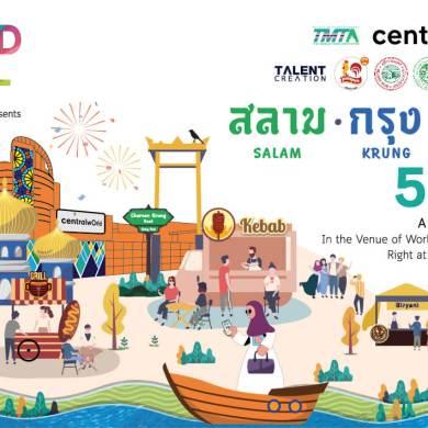 ศูนย์การค้าเซ็นทรัลเวิลด์ ร่วมกับ สมาคมการค้านักธุรกิจไทยมุสลิม (TMTA) จัดงาน World Halal Fest 2020 สลาม.กรุง.เจริญ เทศกาลแห่งความสุข พื้นที่ทองคำแห่งโอกาสธุรกิจฮาลาล ใจกลางกรุงเทพฯ 15 -