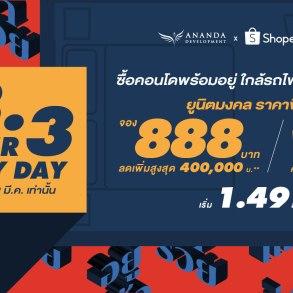 Ananda x Shopee 3.3 นี้ Super Lucky Day รีบรับโชค! 17 - Ananda Development (อนันดา ดีเวลลอปเม้นท์)