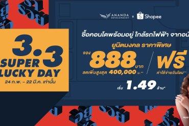 Ananda x Shopee 3.3 นี้ Super Lucky Day รีบรับโชค! 24 - Ananda Development (อนันดา ดีเวลลอปเม้นท์)