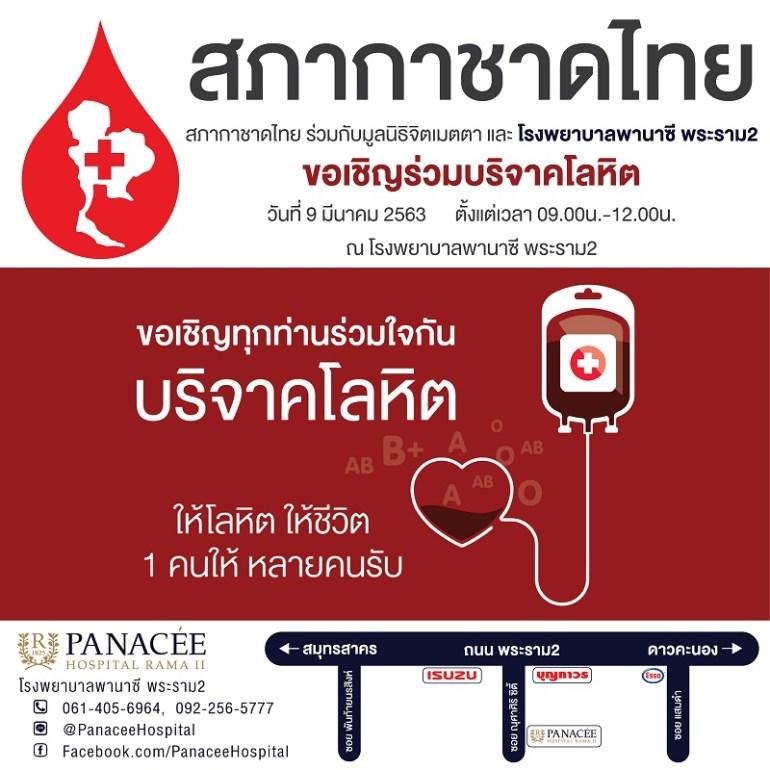 """สภากาชาดไทย ร่วมกับมูลนิธิจิตมตตา ขอเชิญร่วมบริจาคโลหิต """"ให้โลหิต ให้ชีวิต 1 คนให้ หลายคนรับ"""" 13 -"""