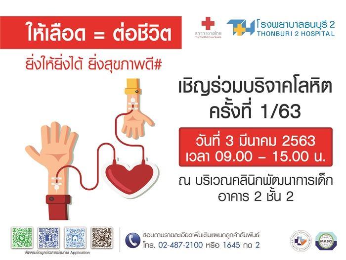 โรงพยาบาลธนบุรี 2 ชวนร่วมบริจาคโลหิต ยิ่งให้ ยิ่งได้ ยิ่งสุขภาพดี 13 -