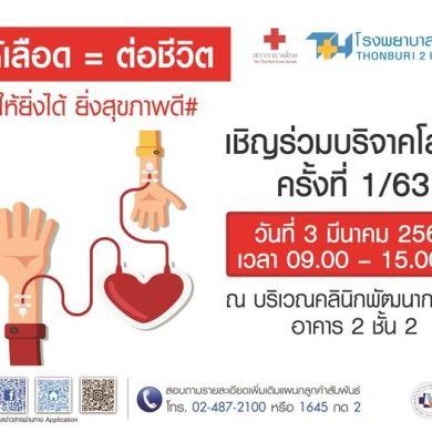 โรงพยาบาลธนบุรี 2 ชวนร่วมบริจาคโลหิต ยิ่งให้ ยิ่งได้ ยิ่งสุขภาพดี 17 -