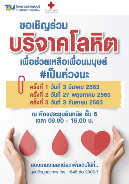 รพ.ธนบุรี ขอเชิญร่วมบริจาคโลหิตช่วยเหลือเพื่อนมนุษย์ 13 -