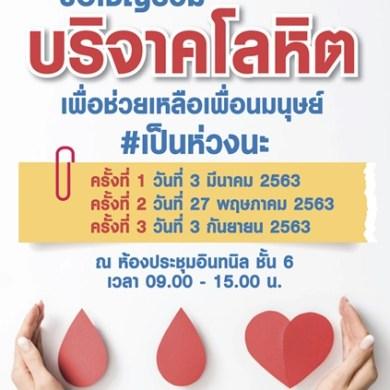 รพ.ธนบุรี ขอเชิญร่วมบริจาคโลหิตช่วยเหลือเพื่อนมนุษย์ 16 -