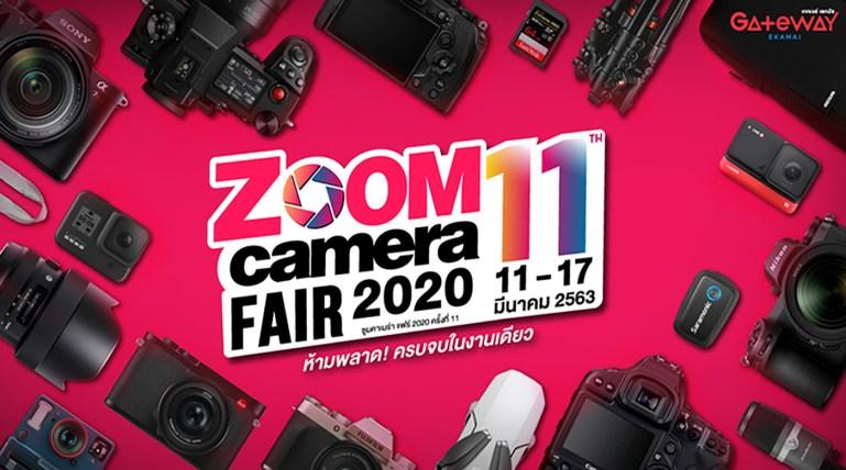Zoom Camera fair ครั้งที่ 11 งานกล้องและอุปกรณ์ถ่ายภาพ ครบจบในงานเดียว 11 - 17 มีนาคม 2563 13 -