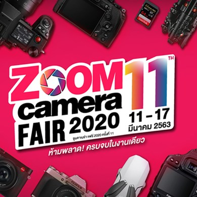 Zoom Camera fair ครั้งที่ 11 งานกล้องและอุปกรณ์ถ่ายภาพ ครบจบในงานเดียว 11 - 17 มีนาคม 2563 15 -
