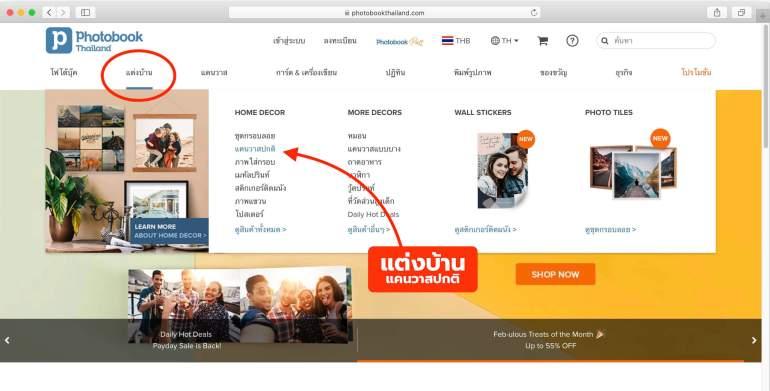 รีวิว 3 บริการจาก Photobook ภาพติดผนัง แคนวาส คุณภาพระดับโลก ออกแบบเองได้ #แจกโค้ดลด90% 🚨 44 - decor