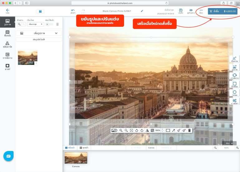 รีวิว 3 บริการจาก Photobook ภาพติดผนัง แคนวาส คุณภาพระดับโลก ออกแบบเองได้ #แจกโค้ดลด90% 🚨 49 - decor