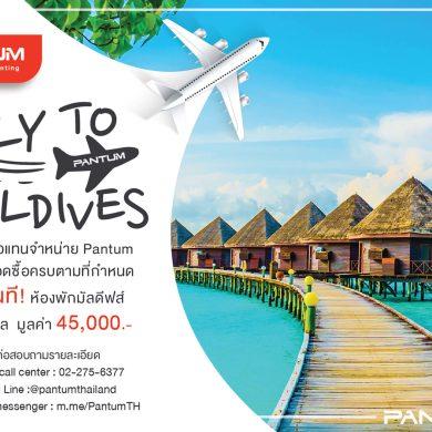 แพนทั่มจัดแคมเปญพิเศษ Pantum fly to maldives 15 -